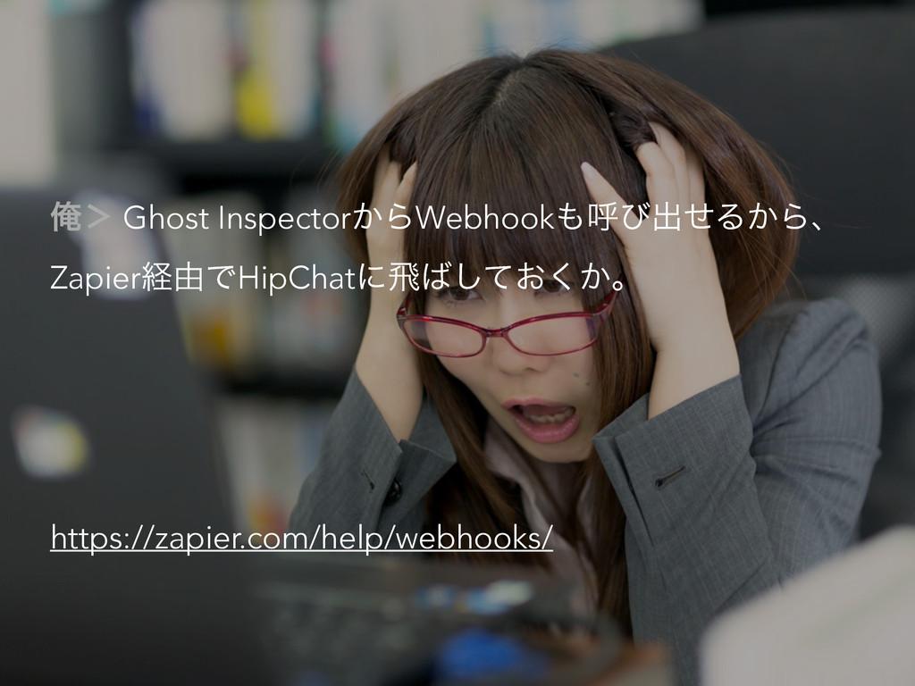 Զ' Ghost Inspector͔ΒWebhookݺͼग़ͤΔ͔Βɺ Zapierܦ༝ͰH...