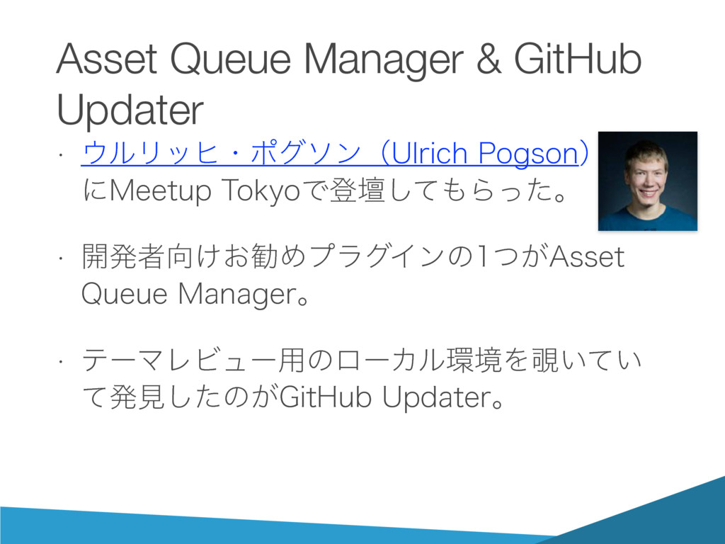 Asset Queue Manager & GitHub Updater w ϧϦοώɾϙά...