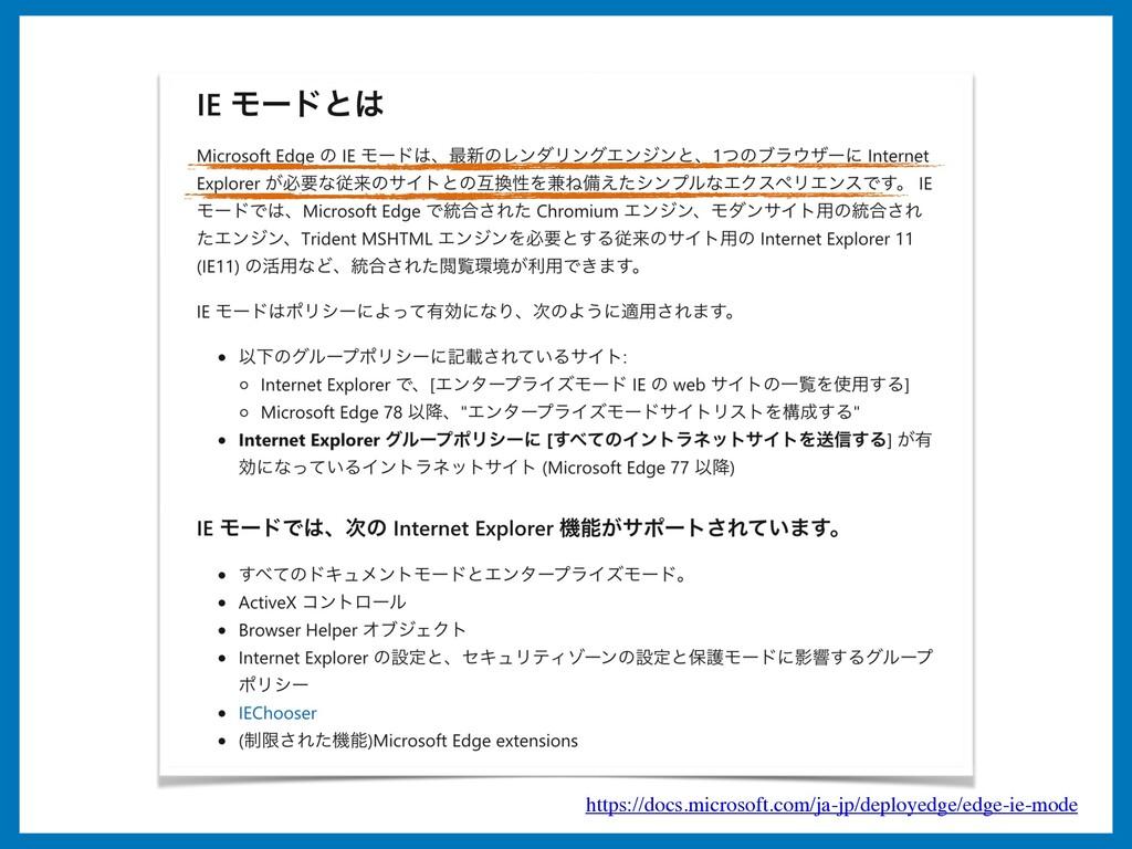 https://docs.microsoft.com/ja-jp/deployedge/edg...