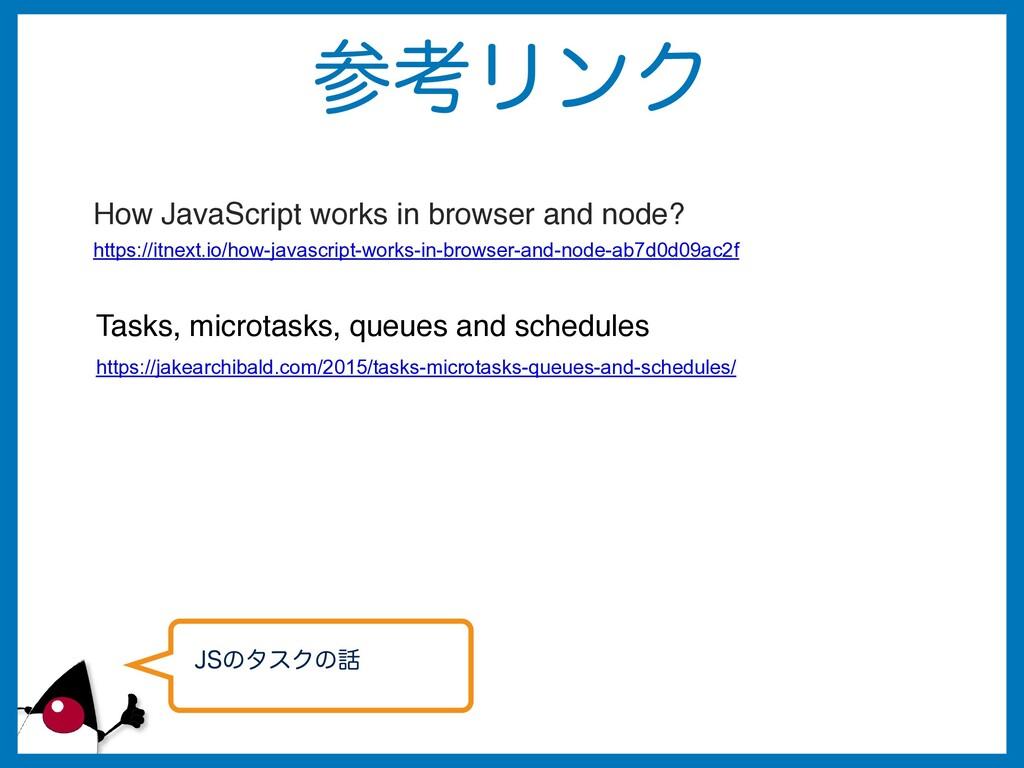 ߟϦϯΫ +4ͷλεΫͷ https://itnext.io/how-javascript...