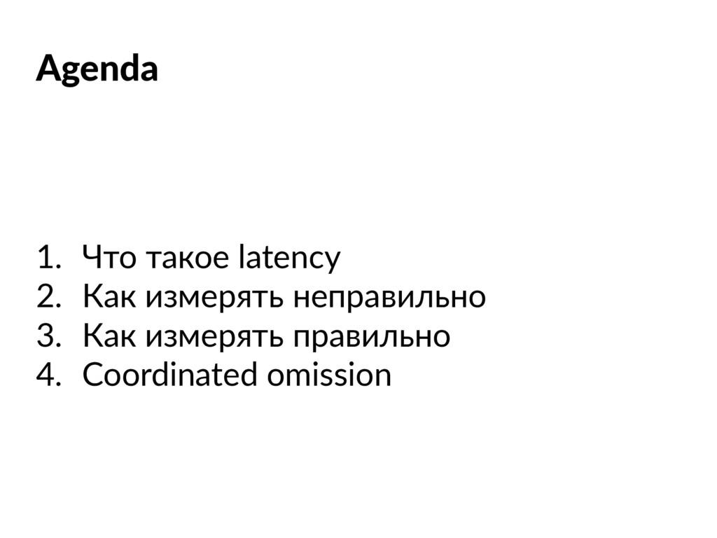 Agenda 1. Что такое latency 2. Как измерять неп...