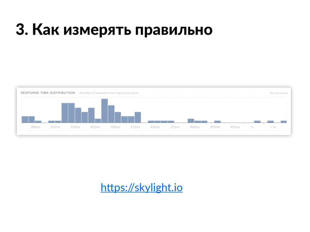 3. Как измерять правильно https:/ /skylight.io