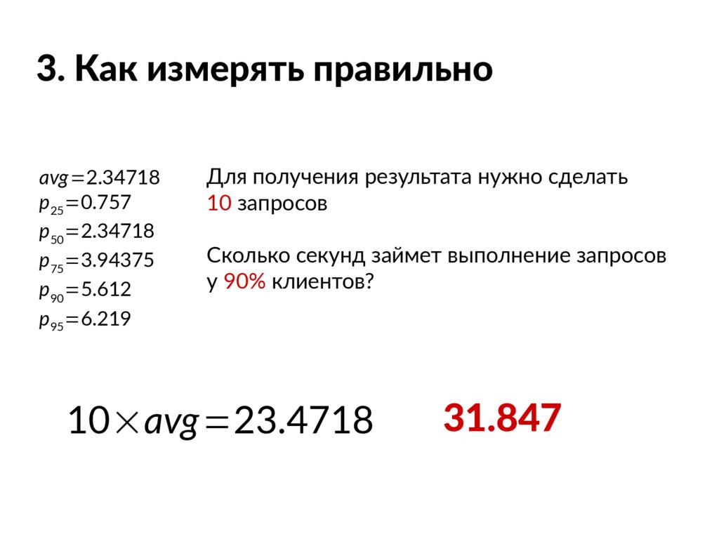 3. Как измерять правильно avg=2.34718 p 25 =0.7...