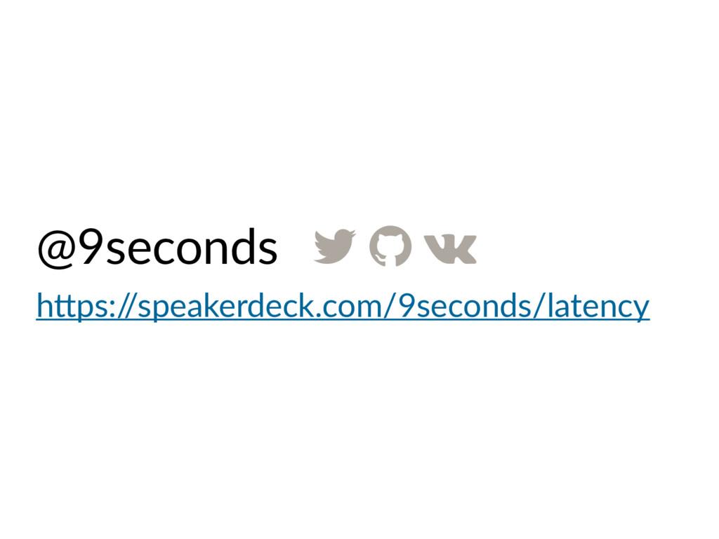 @9seconds    https:/ /speakerdeck.com/9secon...