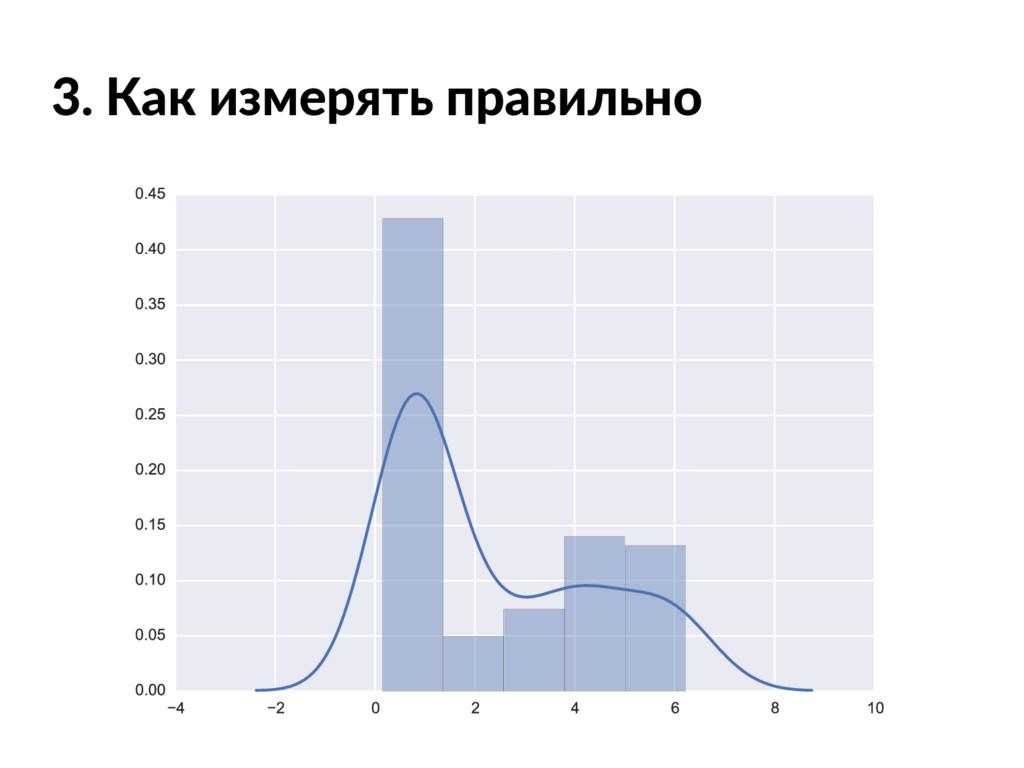 3. Как измерять правильно