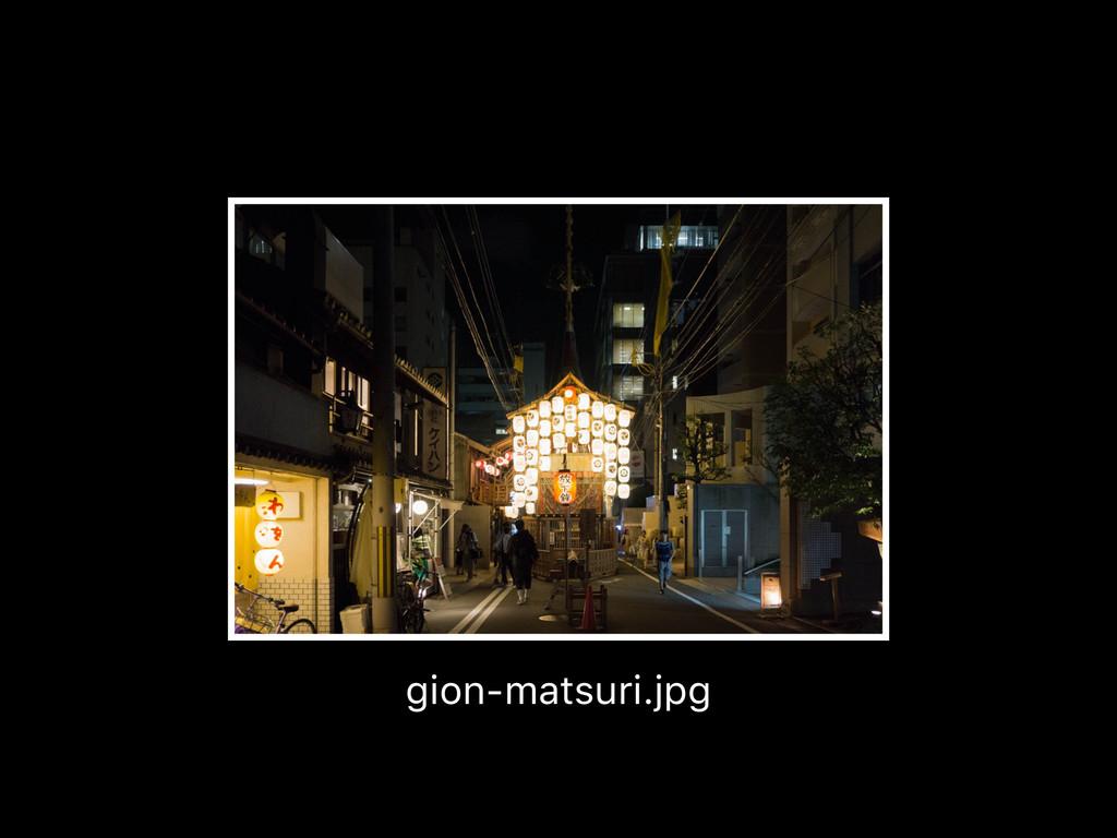 gion-matsuri.jpg