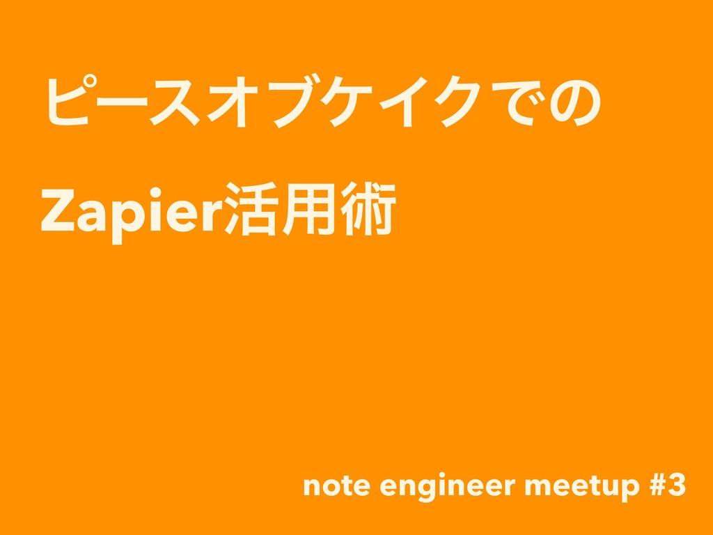 ϐʔεΦϒέΠΫͰͷ Zapier׆༻ज़ note engineer meetup #3