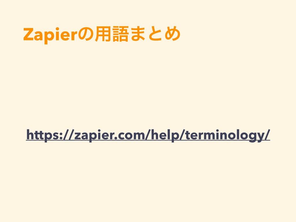 Zapierͷ༻ޠ·ͱΊ https://zapier.com/help/terminolog...