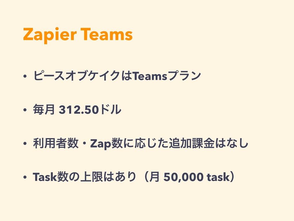 Zapier Teams • ϐʔεΦϒέΠΫTeamsϓϥϯ • ຖ݄ 312.50υϧ ...