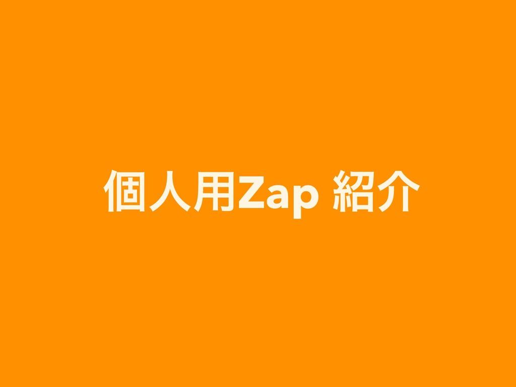ݸਓ༻Zap հ