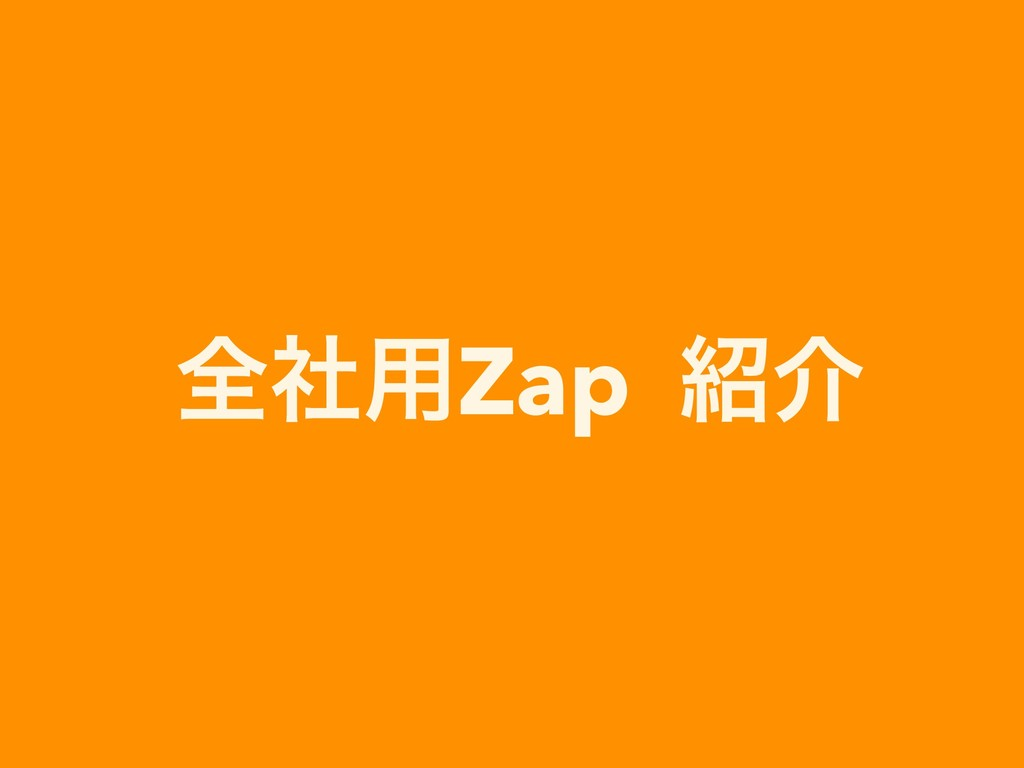 શࣾ༻Zap հ