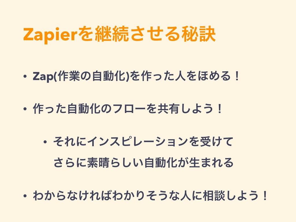 ZapierΛܧଓͤ͞Δൿ݃ • Zap(࡞ۀͷࣗಈԽ)Λ࡞ͬͨਓΛ΄ΊΔʂ • ࡞ͬͨࣗಈԽ...