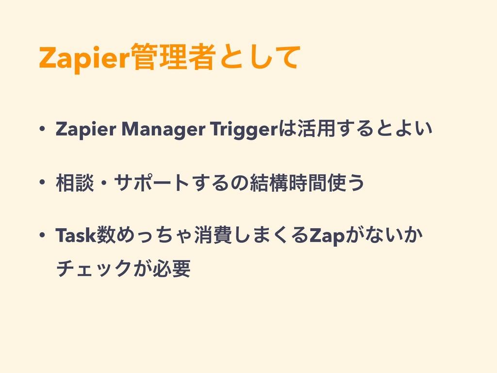 Zapierཧऀͱͯ͠ • Zapier Manager Trigger׆༻͢ΔͱΑ͍ •...