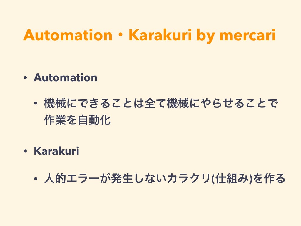 AutomationɾKarakuri by mercari • Automation • ػ...