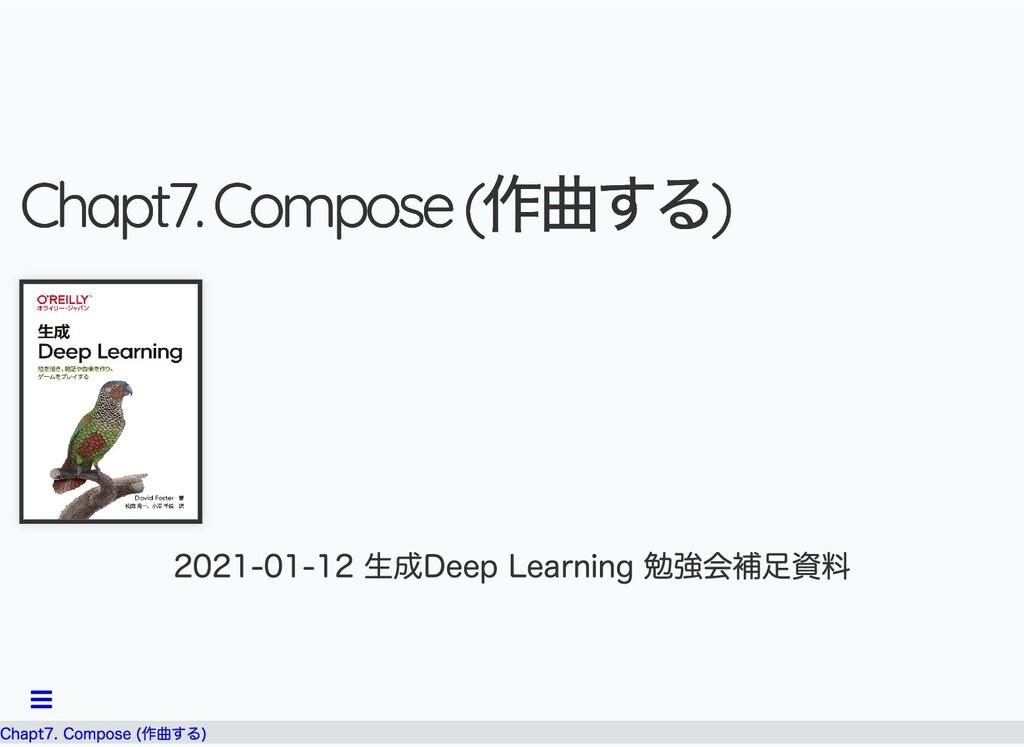 Chapt7. Compose ( 作曲する) Chapt7. Compose ( 作曲する)...