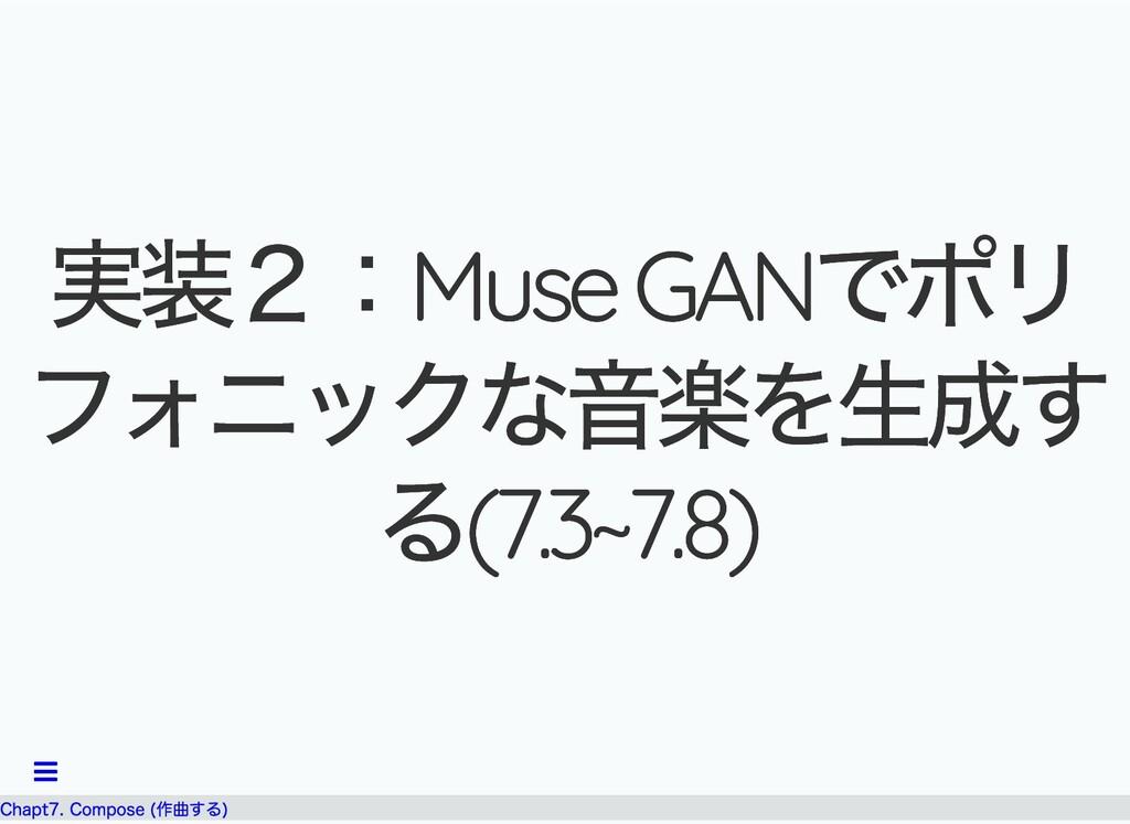 実装2:Muse GAN でポリ 実装2:Muse GAN でポリ フォニックな⾳楽を⽣成す ...