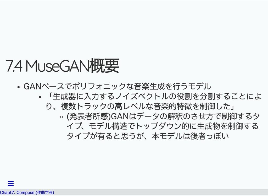 7.4 MuseGAN 概要 7.4 MuseGAN 概要 GANベースでポリフォニックな⾳楽...