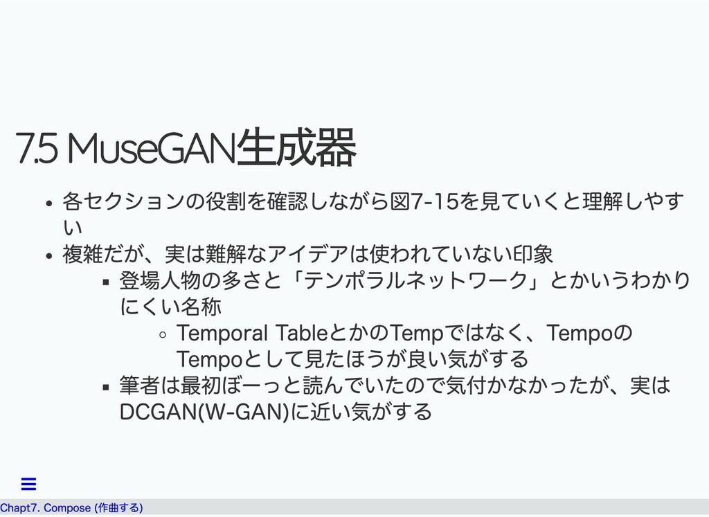 7.5 MuseGAN ⽣成器 7.5 MuseGAN ⽣成器 各セクションの役割を確認しなが...