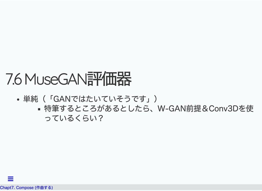 7.6 MuseGAN 評価器 7.6 MuseGAN 評価器 単純(「GANではたいていそう...