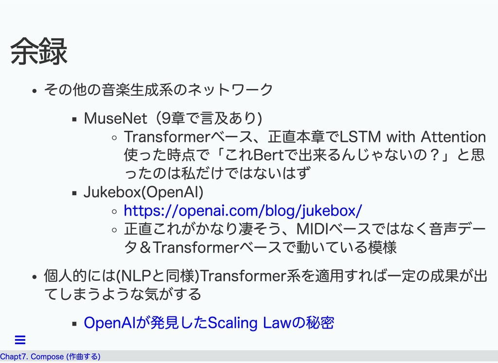 余録 余録 その他の⾳楽⽣成系のネットワーク MuseNet(9章で⾔及あり) Transfo...