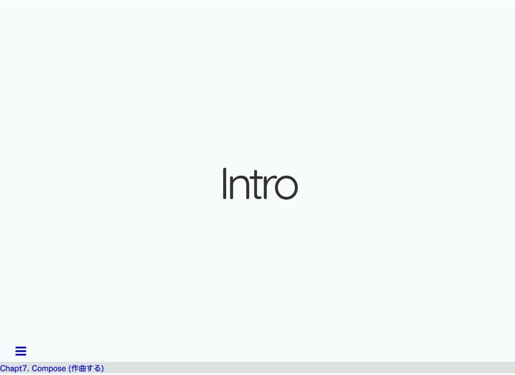 Intro Intro Chapt7. Compose (作曲する) 