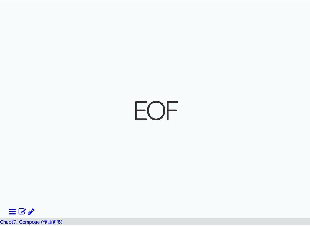 EOF EOF Chapt7. Compose (作曲する)   