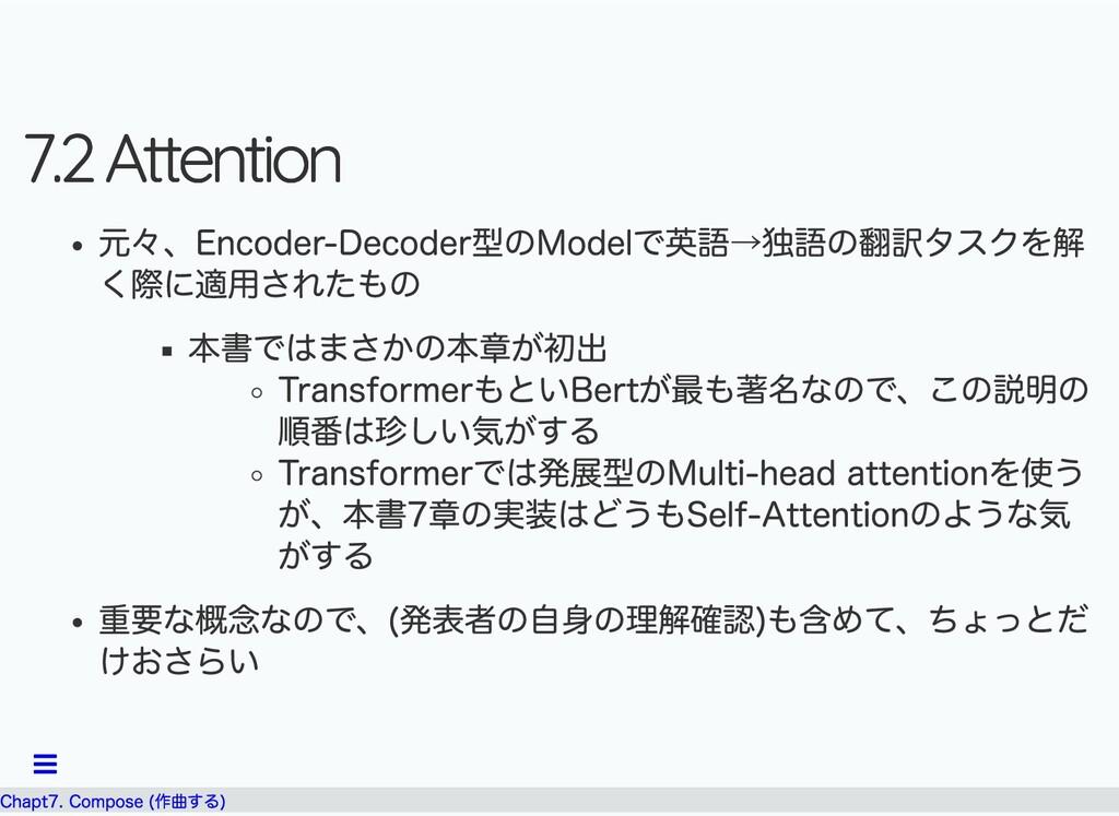 7.2 Attention 7.2 Attention 元々、Encoder-Decoder型...
