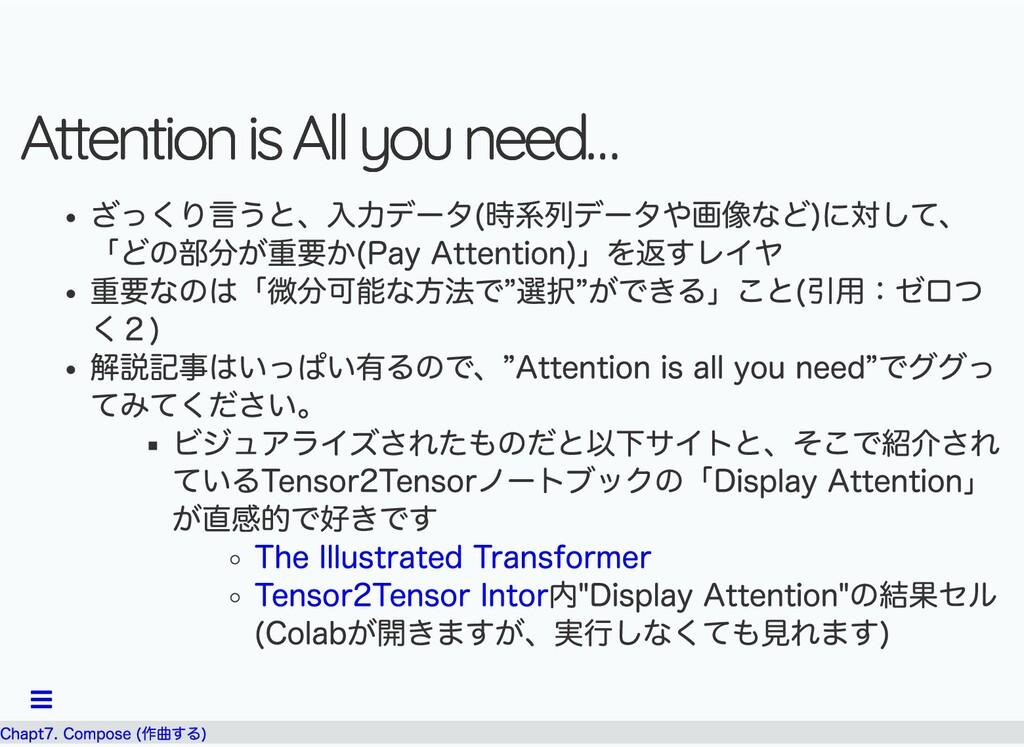 Attention is All you need… Attention is All you...