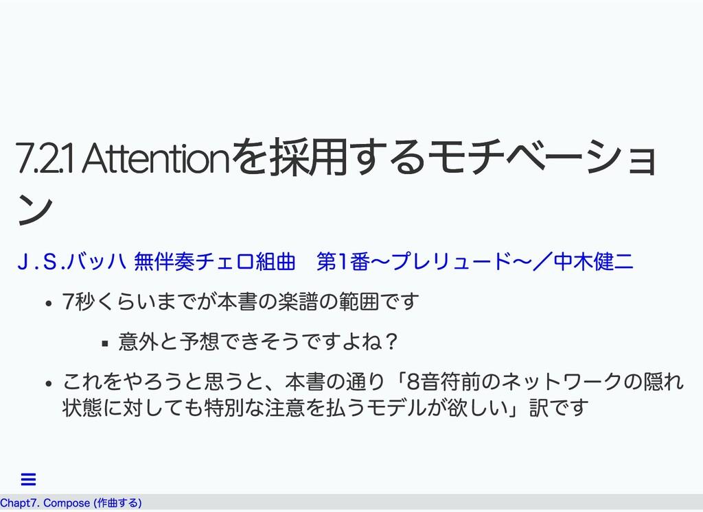 7.2.1 Attention を採⽤するモチベーショ 7.2.1 Attention を採⽤...