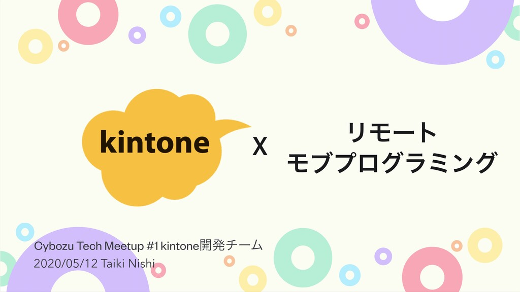 ϦϞʔτ Ϟϒϓϩάϥϛϯά 2020/05/12 Taiki Nishi Cybozu Te...