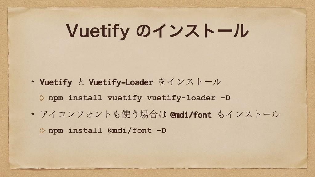 7VFUJGZͷΠϯετʔϧ Vuetify ͱVuetify-Loader ΛΠϯετʔ...