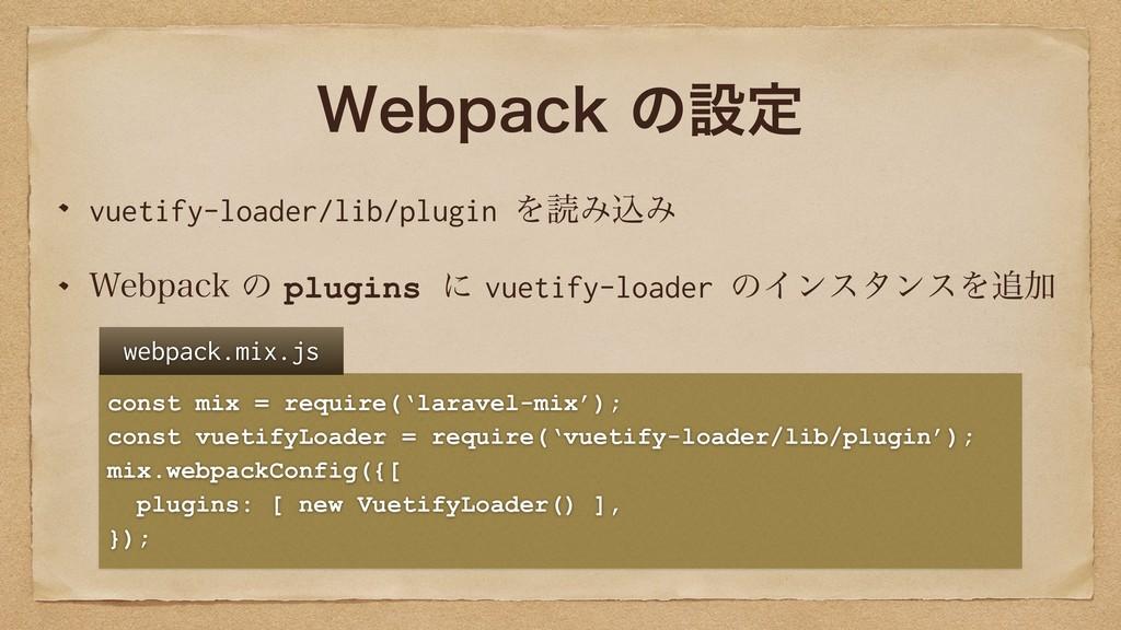 8FCQBDLͷઃఆ vuetify-loader/lib/plugin ΛಡΈࠐΈ 8F...