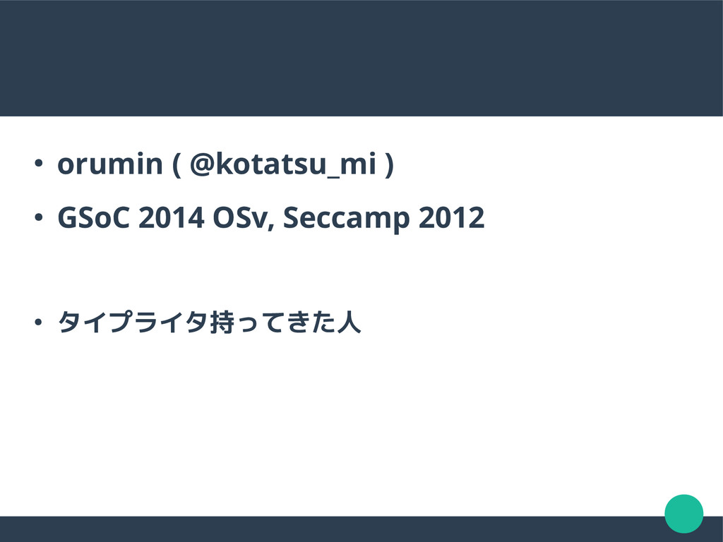 ● orumin ( @kotatsu_mi ) ● GSoC 2014 OSv, Secca...