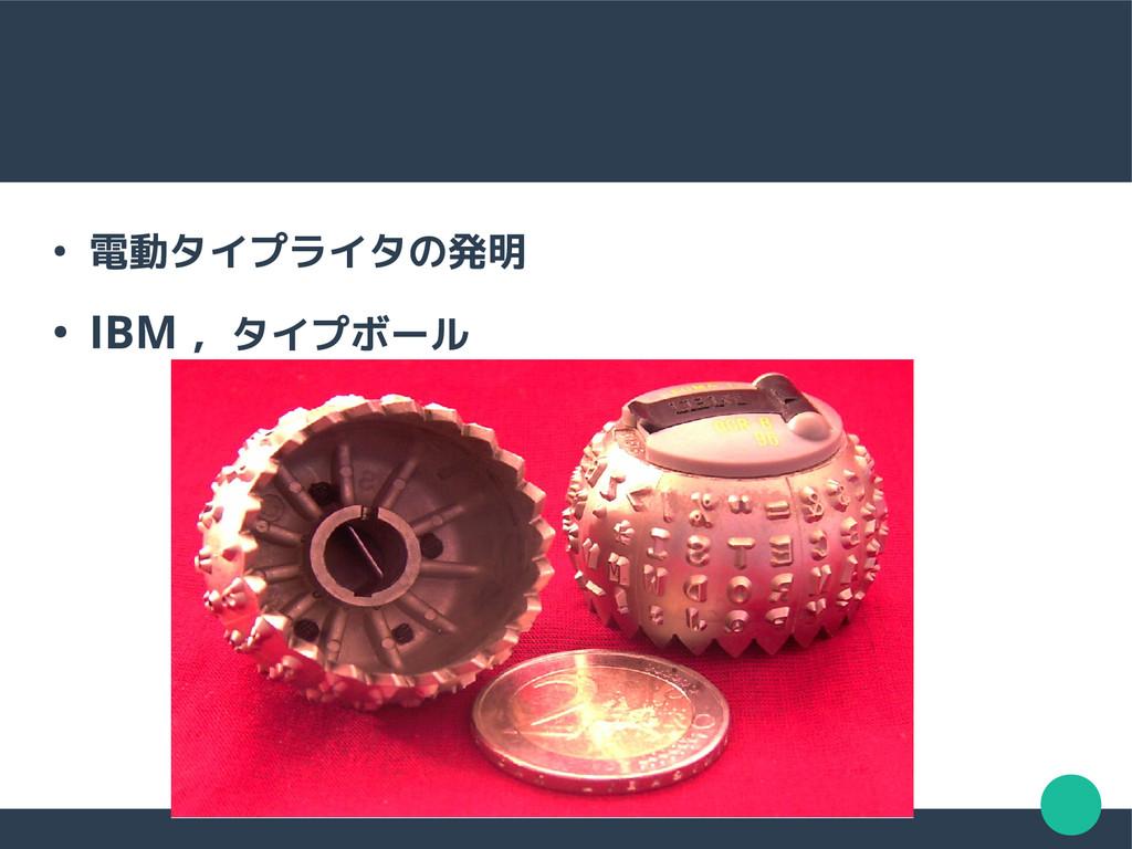 ● 電動タイプライタの発明 ● IBM ,タイプボール