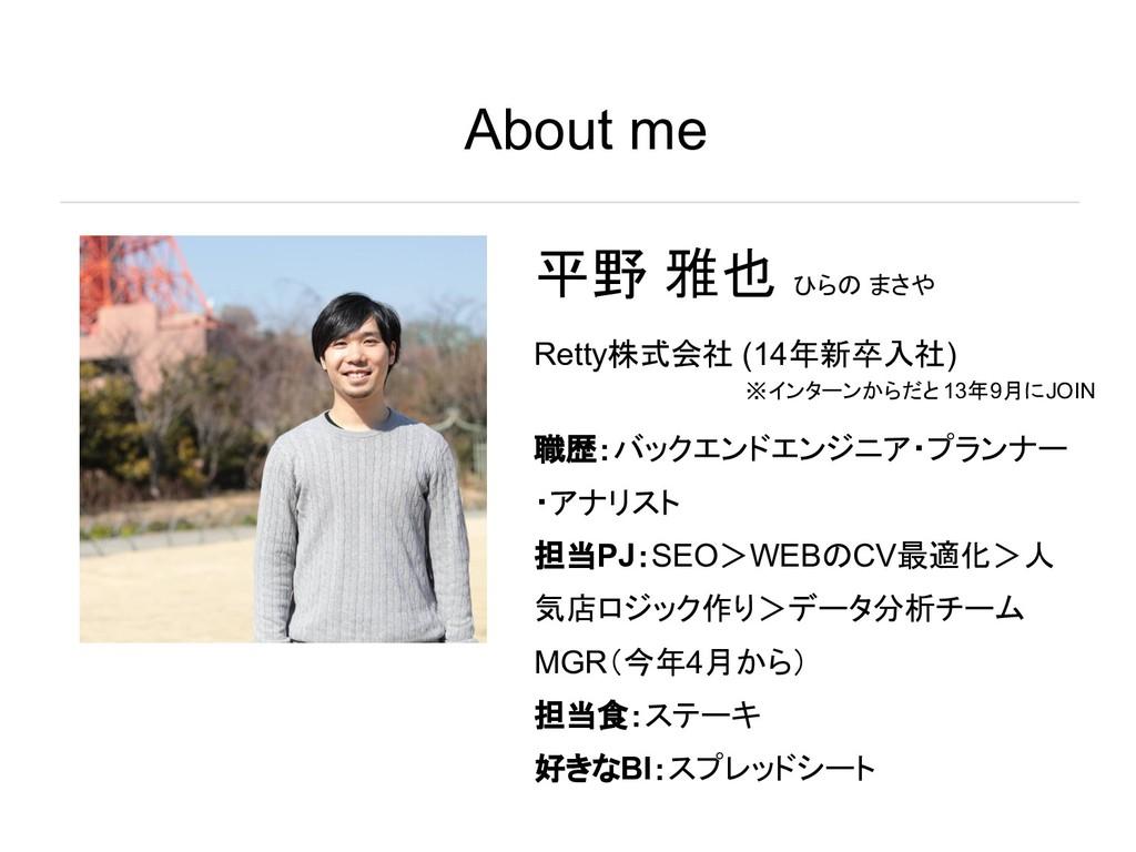 平野 雅也 ひらの まさや Retty株式会社 (14年新卒入社) 職歴:バックエンドエンジニ...
