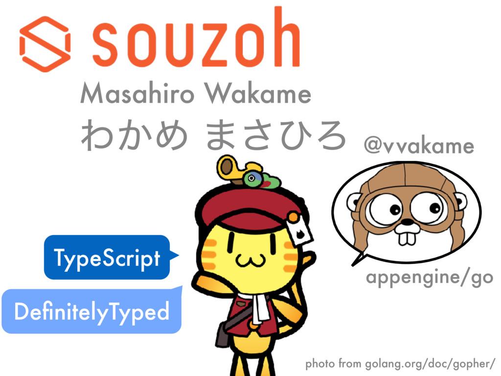 Θ͔Ί ·͞ͻΖ @v vakame TypeScript Masahiro Wakame D...