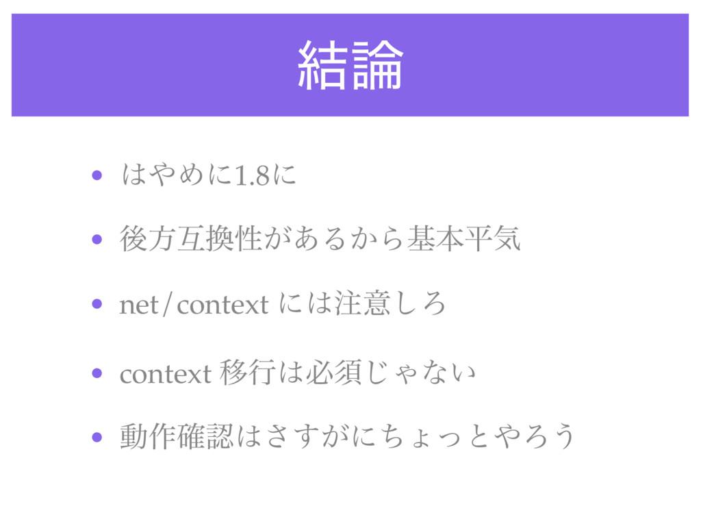 ݁ • Ίʹ1.8ʹ • ޙํޓੑ͕͋Δ͔Βجຊฏؾ • net/context ʹ...