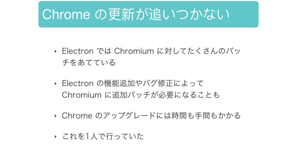 Chrome の更更新が追いつかない ‣ &MFDUSPOͰ$ISPNJVNʹରͯͨ͠...