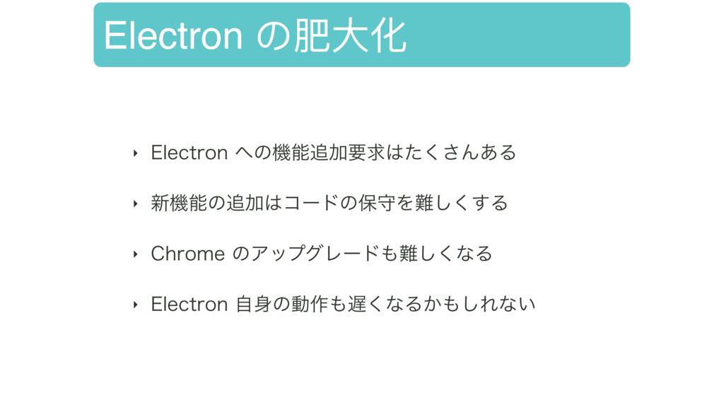 Electron の肥⼤大化 ‣ &MFDUSPOͷػՃཁٻͨ͘͞Μ͋Δ ‣ ৽ػ...