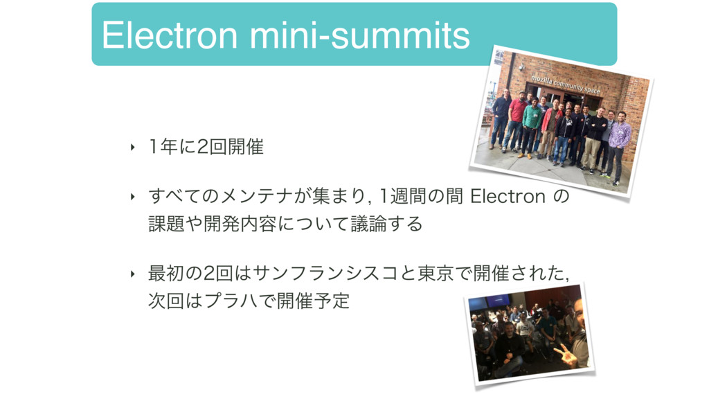 Electron mini-summits ‣ ʹճ։࠵ ‣ ͯ͢ͷϝϯςφ͕ू·Γ...
