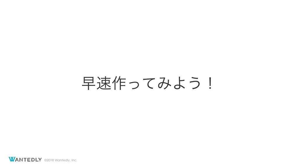 ©2018 Wantedly, Inc. ૣ࡞ͬͯΈΑ͏ʂ