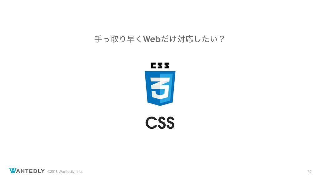 ©2018 Wantedly, Inc. CSS 32 खͬऔΓૣ͘Web͚ͩରԠ͍ͨ͠ʁ