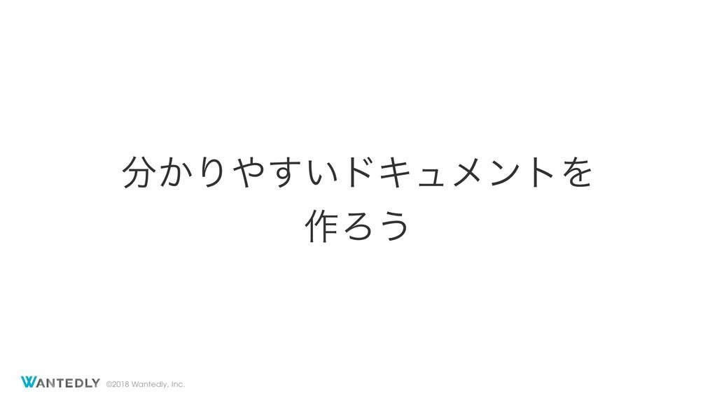 ©2018 Wantedly, Inc. ͔Γ͍͢υΩϡϝϯτΛ ࡞Ζ͏