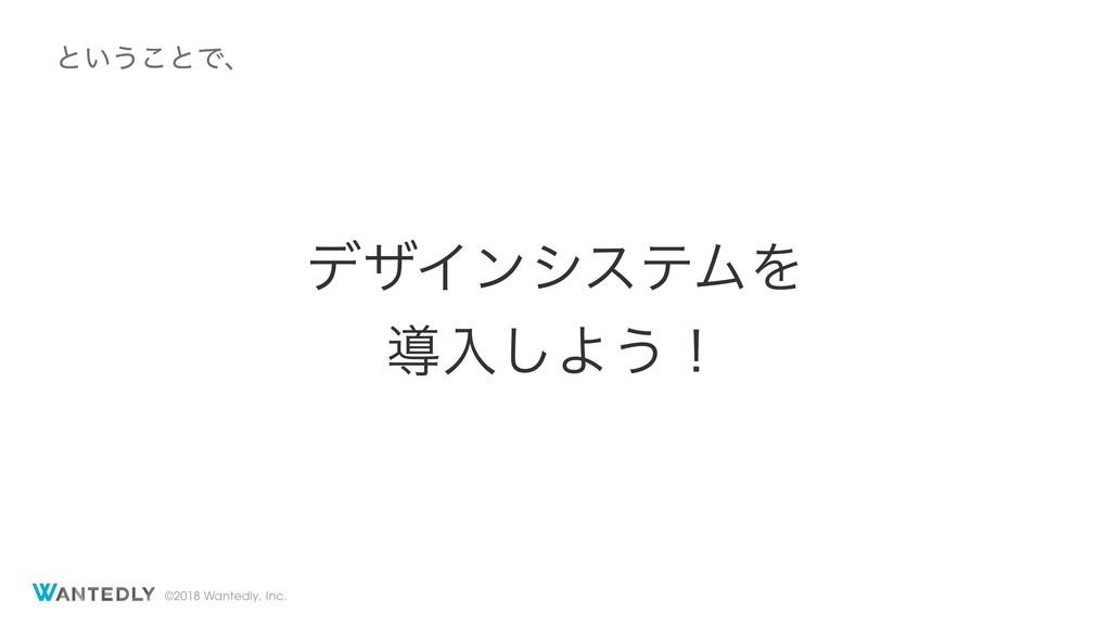 ©2018 Wantedly, Inc. σβΠϯγεςϜΛ ಋೖ͠Α͏ʂ ͱ͍͏͜ͱͰɺ