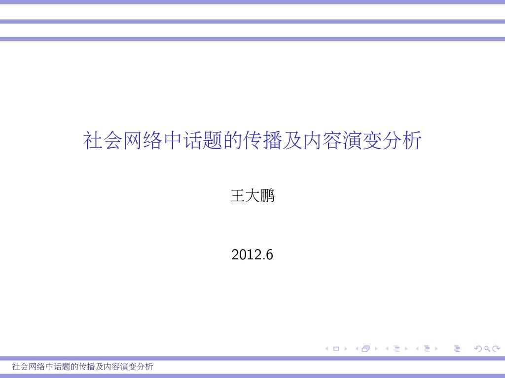 社会网络中话题的传播及内容演变分析 王大鹏 2012.6 社会网络中话题的传播及内容演变分析