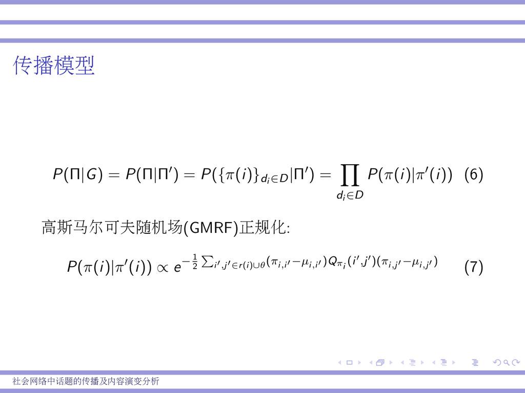 传播模型 P(Π G) = P(Π Π ) = P({π(i)}di ∈D Π ) = di ...