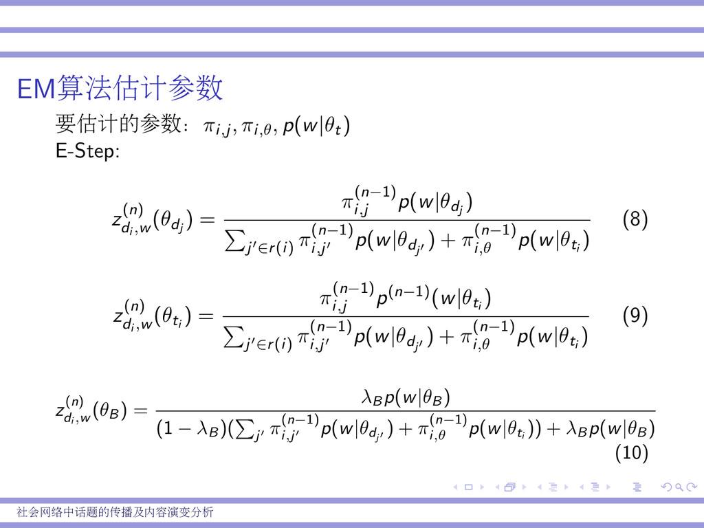 EM算法估计参数 要估计的参数:πi,j , πi,θ, p(w θt) E-Step: z(...