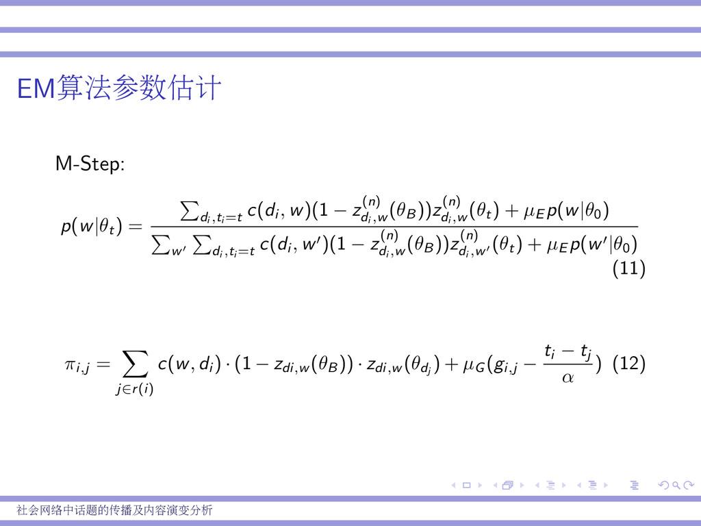 EM算法参数估计 M-Step: p(w θt ) = di ,ti =t c(di , w)...