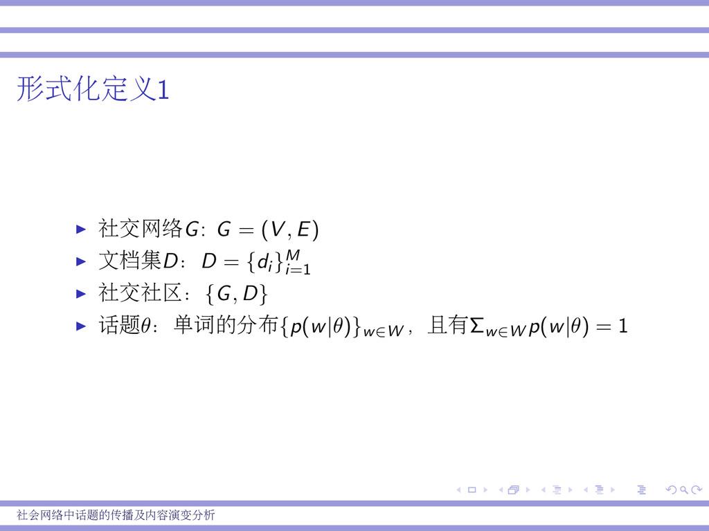 形式化定义1 社交网络G: G = (V , E) 文档集D:D = {di }M i=1 社...