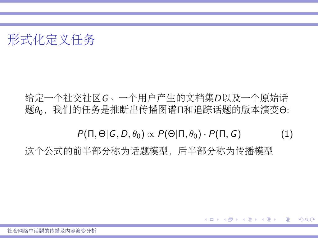 形式化定义任务 给定一个社交社区G、一个用户产生的文档集D以及一个原始话 题θ0 ,我们的任务...